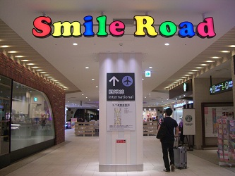 Smaile_road